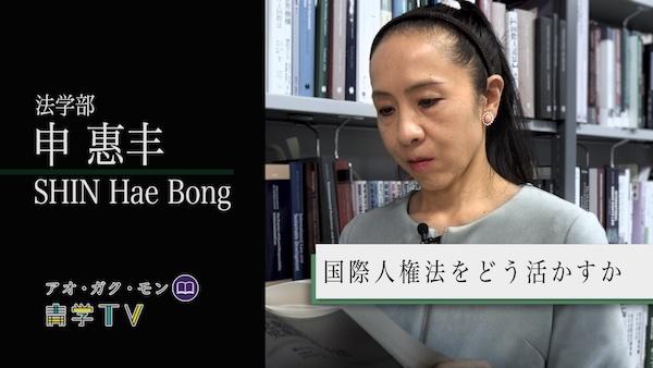 法学部 申惠丰教授「国際人権法をどう活かすか」