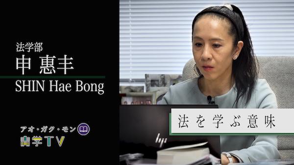 法学部 申惠丰教授「法を学ぶ意味」