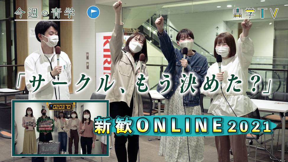 今週の青学「サークル、もう決めた?〜新歓ONLINE2021〜」