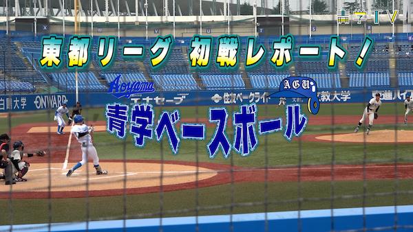 青学ベースボール Vol.2「東都リーグ・初戦レポート!」