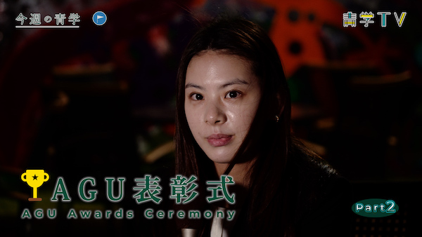 今週の青学「AGU表彰式」2019年度・2020年度【Part2】