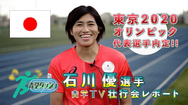 Tokyo2020代表内定!石川優選手(陸上短距離)壮行会レポート