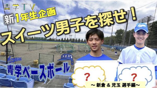 青学BASEBALL vol.3「スイーツ野球男子を探せ!〜硬式野球部1年生特集〜」