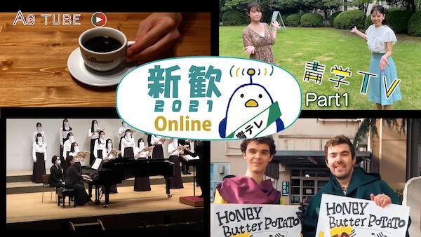 新歓ONLINE 2021【Part 1】