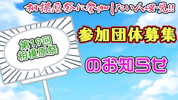 【第19回相模原祭】参加団体募集のお知らせ