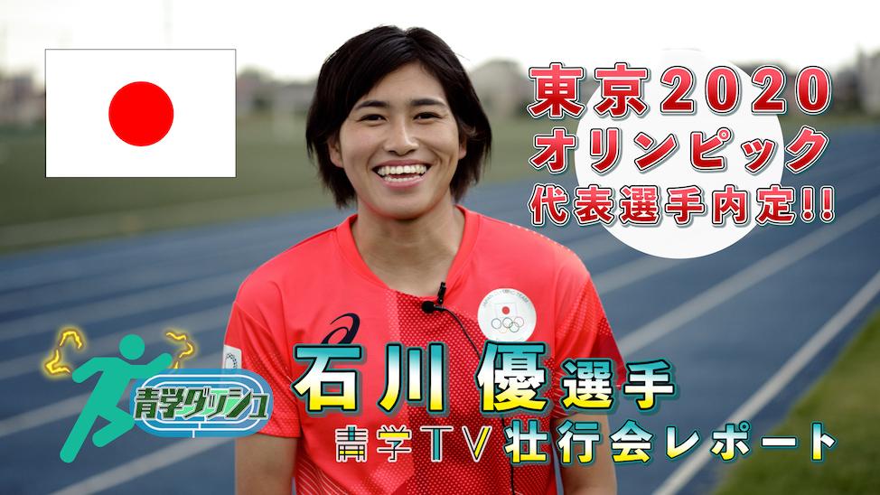 東京2020オリンピック代表内定!石川優選手 壮行会レポート