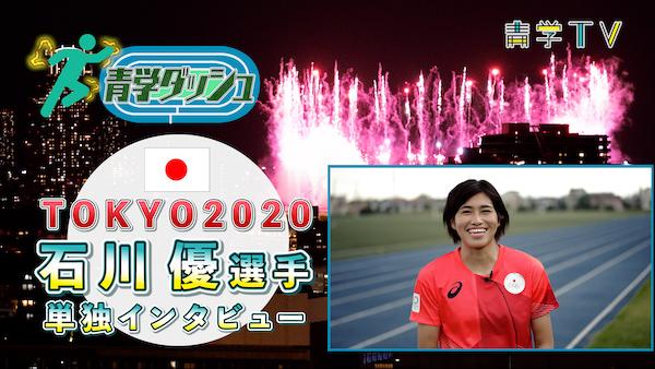 Tokyo2020代表内定!石川優選手(陸上短距離)インタビュー