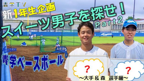 青学BASEBALL vol.4「スイーツ男子を探せ!〜硬式野球部一年生特集〜」