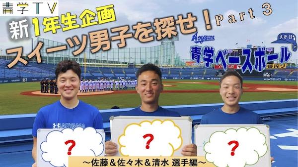 青学BASEBALL vol.5「スイーツ男子を探せ!〜硬式野球部一年生特集〜」【Part 3】