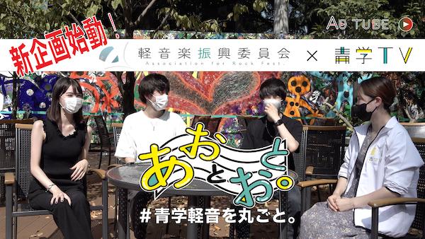 軽音楽振興委員会×青学TV「あお と おと。」始動!