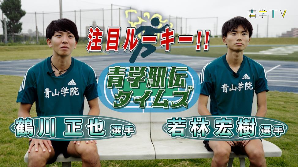青学駅伝タイムズ2021_No.8【鶴川正也/若林宏樹(1年)】