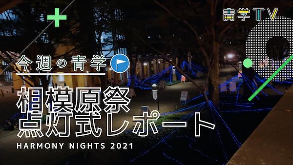 今週の青学10月「相模原祭〜Harmony Nights 点灯式〜」