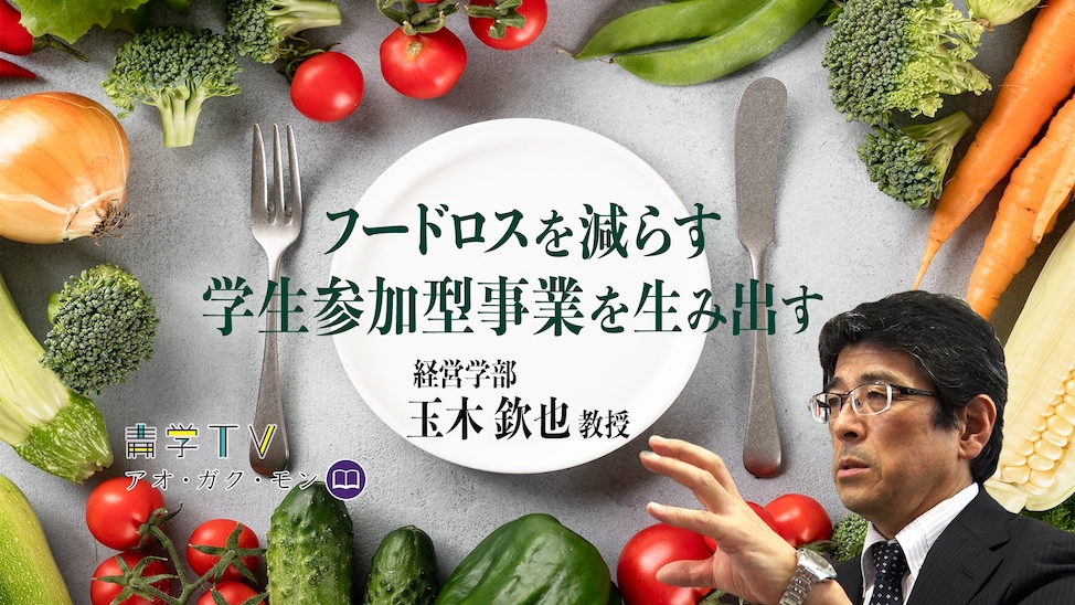 「フードロスを減らす学生参加型事業」経営学部 玉木欽也教授