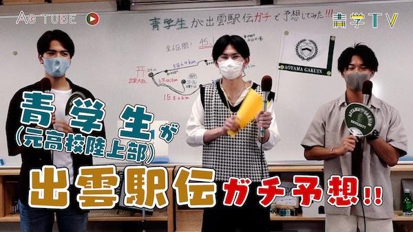 青学生(元高校陸上部)が「出雲駅伝2021」をガチ予想してみた!